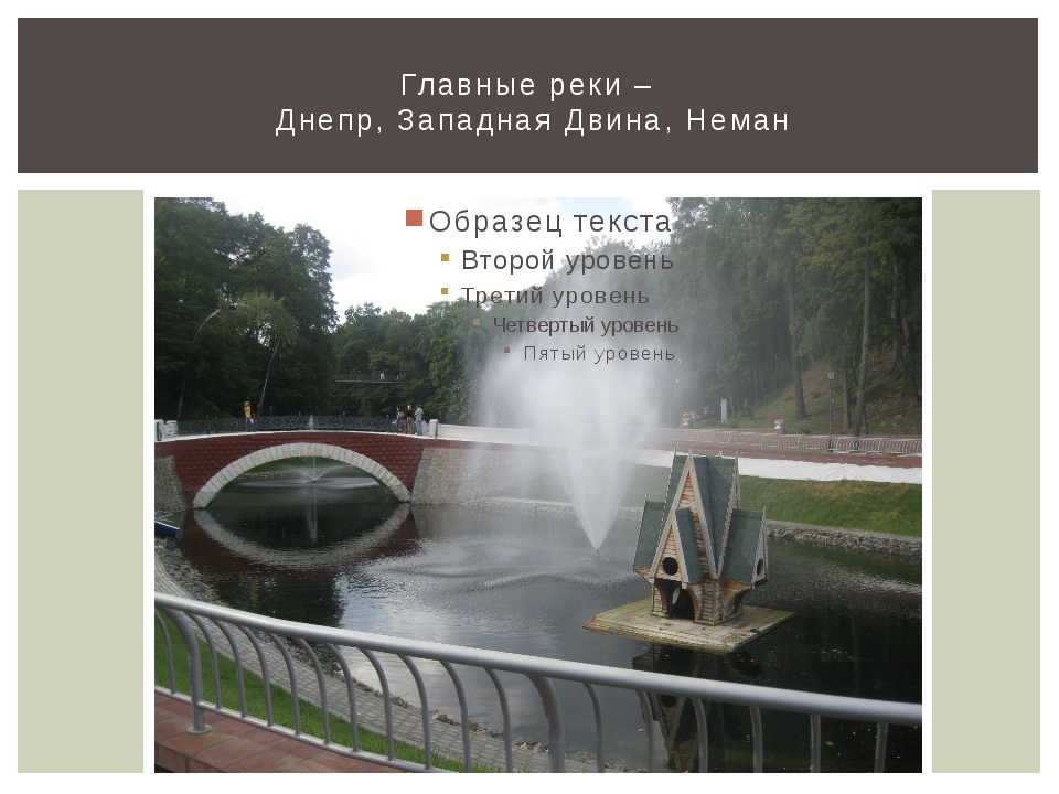 Главные реки – Днепр, Западная Двина, Неман