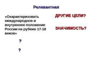 Релевантная «Охарактеризовать международное и внутреннее положение России на