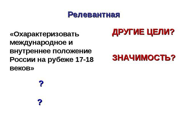 Релевантная «Охарактеризовать международное и внутреннее положение России на...