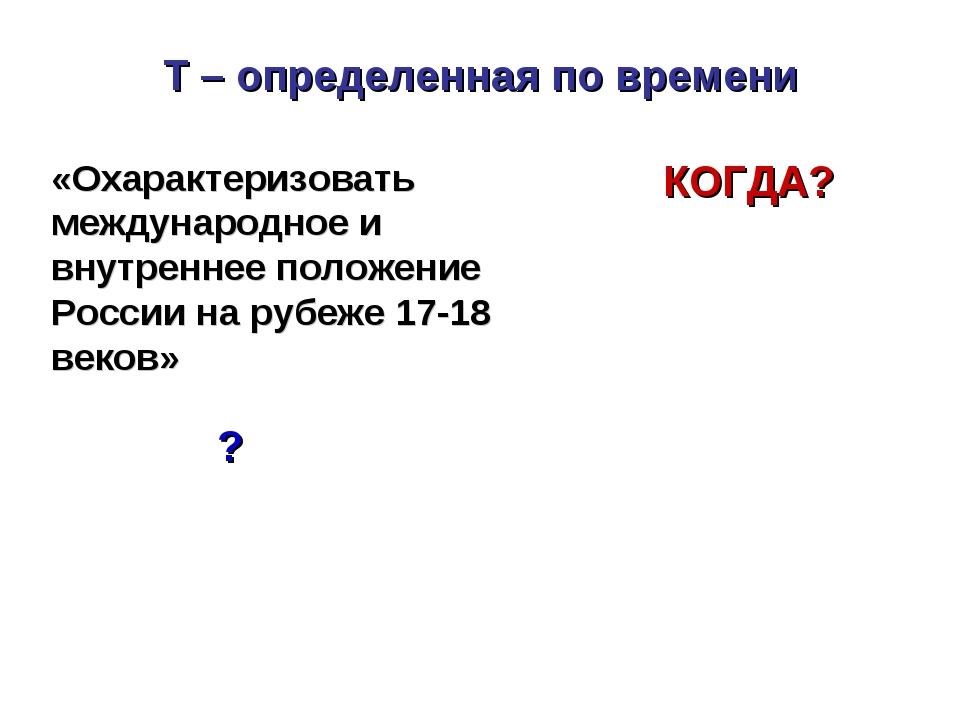 T – определенная по времени «Охарактеризовать международное и внутреннее поло...
