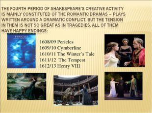 1608/09 Pericles 1609/10 Cymberline 1610/11 The Winter's Tale 1611/12 The Tem