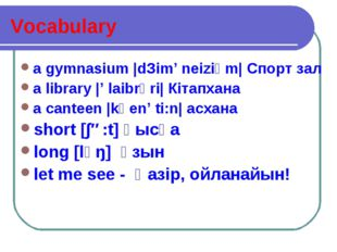 Vocabulary a gymnasium  dЗim' neiziәm  Спорт зал a library  ' laibrәri  Кітап