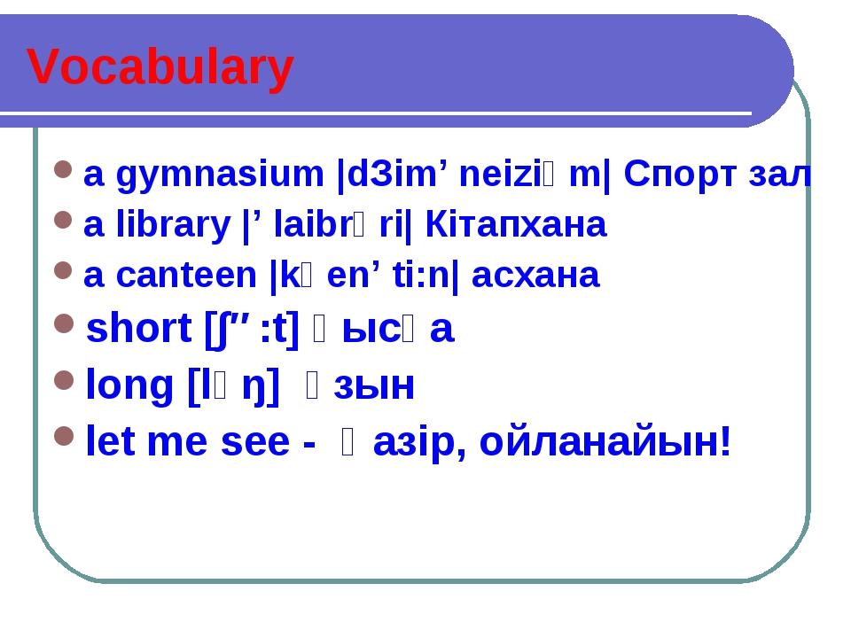 Vocabulary a gymnasium  dЗim' neiziәm  Спорт зал a library  ' laibrәri  Кітап...