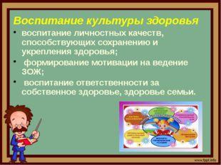 Воспитание культуры здоровья воспитание личностных качеств, способствующих со
