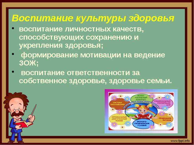Воспитание культуры здоровья воспитание личностных качеств, способствующих со...