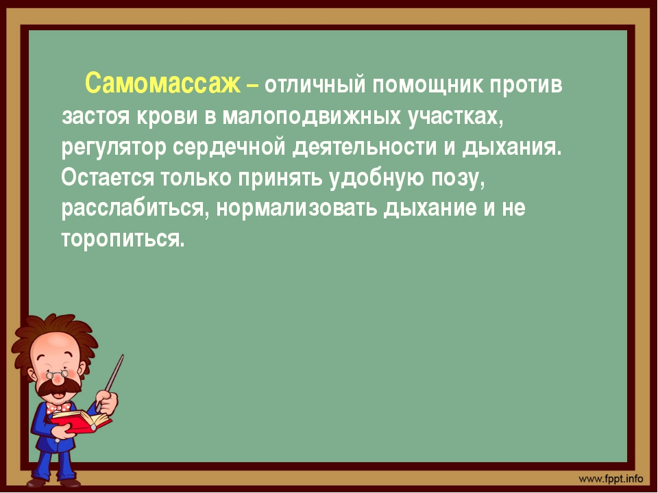 Самомассаж – отличный помощник против застоя крови в малоподвижных участках,...