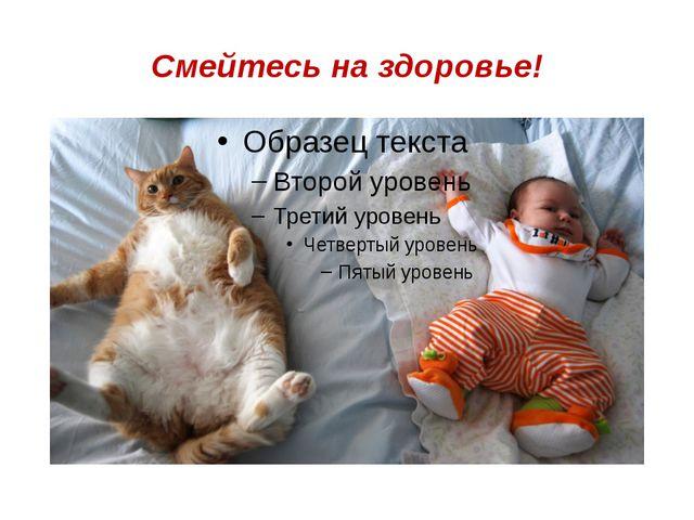 Смейтесь на здоровье!