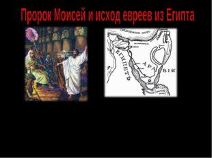 Моисей и Аарон передали волю Божию старейшинам народа израильского, а потом п