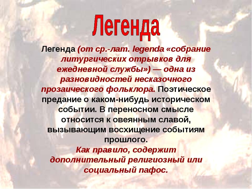 Легенда (от ср.-лат. legenda «собрание литургических отрывков для ежедневной...