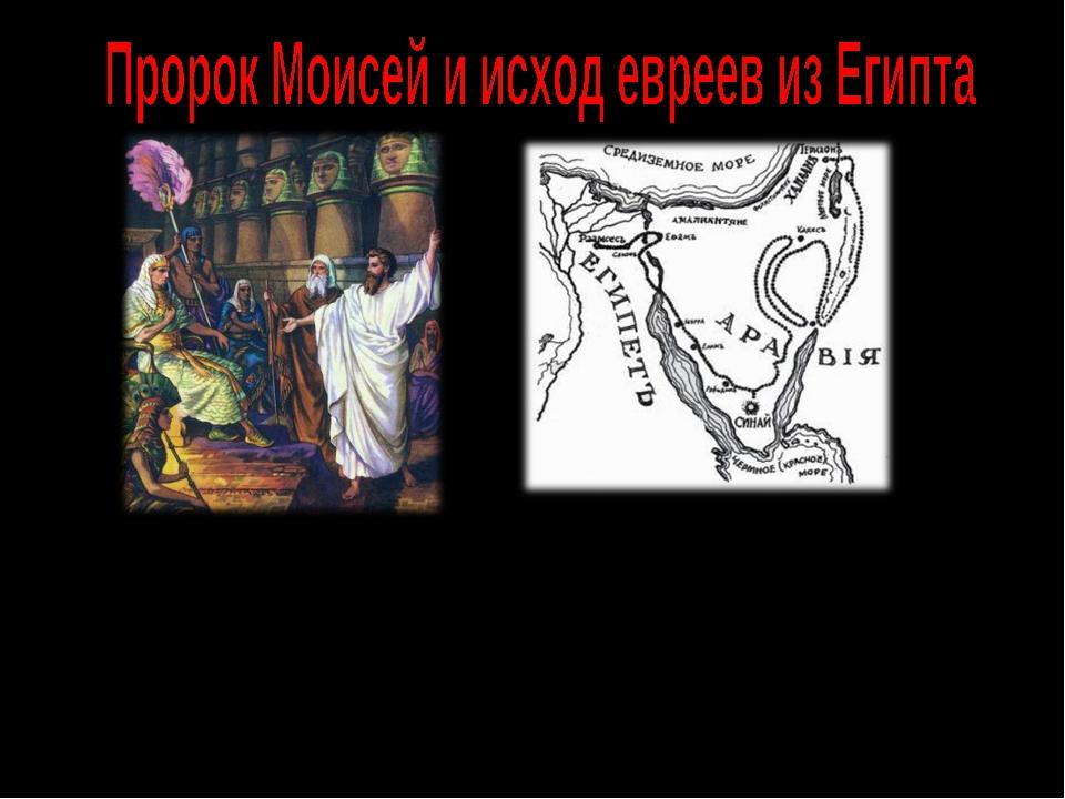 Моисей и Аарон передали волю Божию старейшинам народа израильского, а потом п...