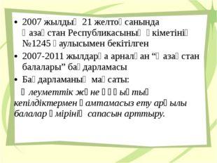 2007 жылдың 21 желтоқсанында Қазақстан Республикасының үкіметінің №1245 қаулы