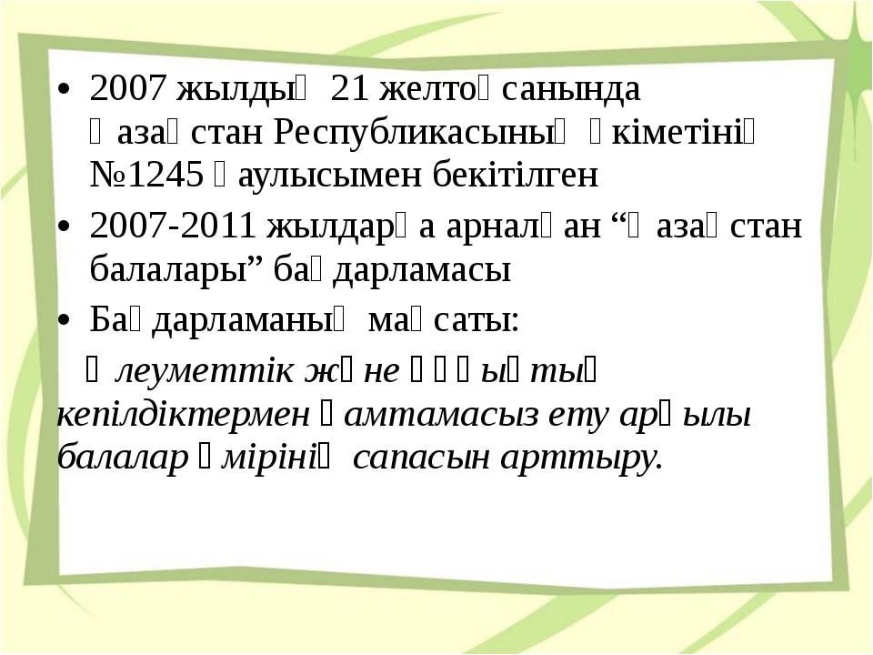 2007 жылдың 21 желтоқсанында Қазақстан Республикасының үкіметінің №1245 қаулы...