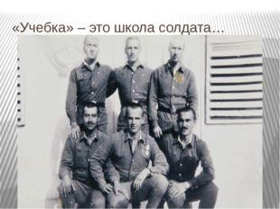 «Учебка» – это школа солдата…