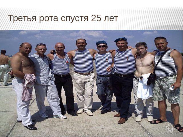 Третья рота спустя 25 лет