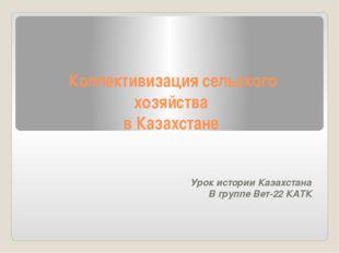 Коллективизация сельского хозяйства в Казахстане Урок истории Казахстана В г