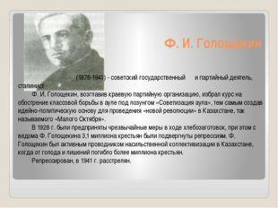Ф. И. Голощекин (1876-1941) - советский государственный и партийный деятель,