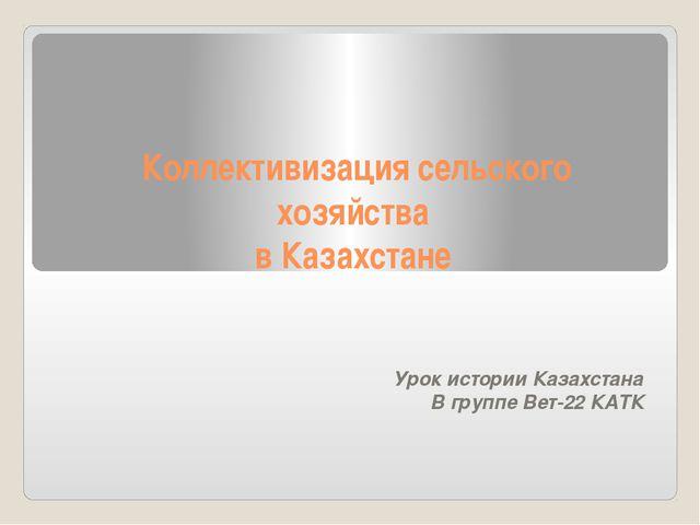 Коллективизация сельского хозяйства в Казахстане Урок истории Казахстана В г...