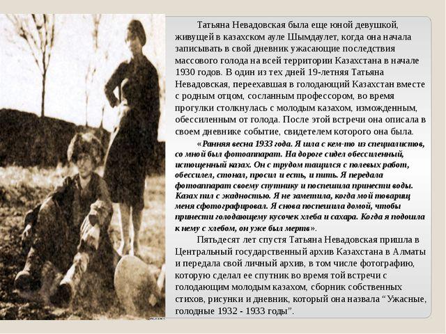 Татьяна Невадовская была еще юной девушкой, живущей в казахском ауле Шымдауле...