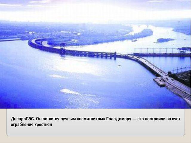 ДнепроГЭС. Он остается лучшим «памятником» Голодомору — его построили за счет...