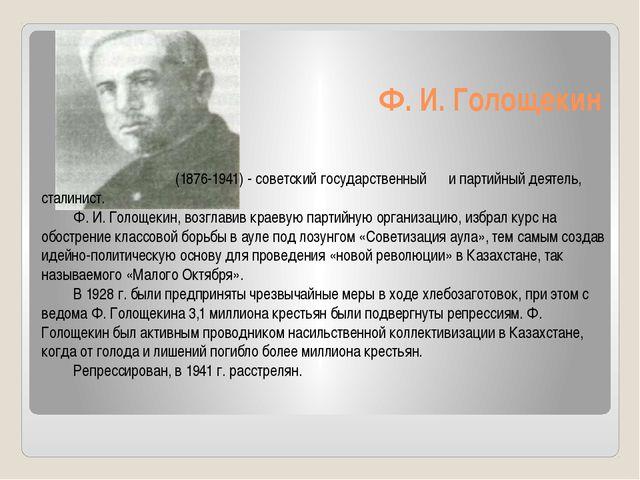 Ф. И. Голощекин (1876-1941) - советский государственный и партийный деятель,...