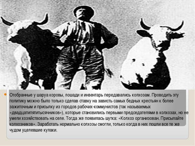 Отобранные у шаруа коровы, лошади и инвентарь передавались колхозам. Проводи...