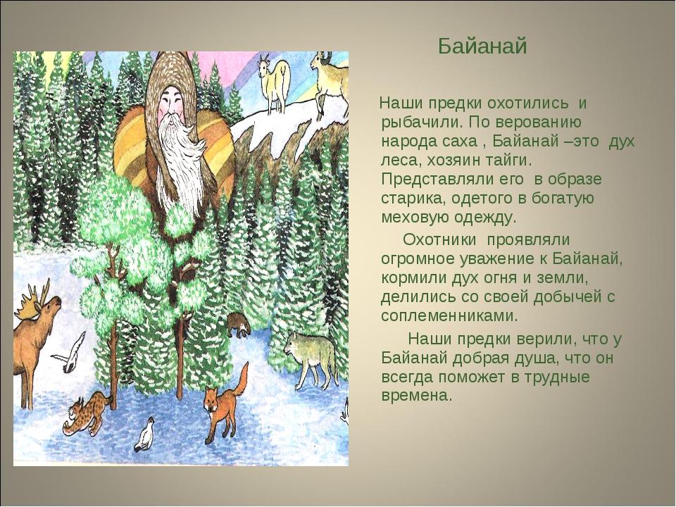 Байанай Наши предки охотились и рыбачили. По верованию народа саха , Байанай...