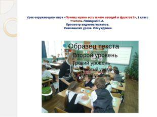Урок окружающего мира «Почему нужно есть много овощей и фруктов?», 1 класс Уч