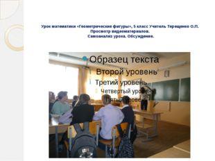 Урок математики «Геометрические фигуры», 5 класс Учитель Терещенко О.П. Просм