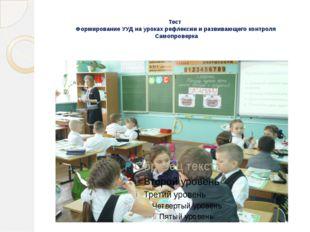 Тест Формирование УУД на уроках рефлексии и развивающего контроля Самопроверка