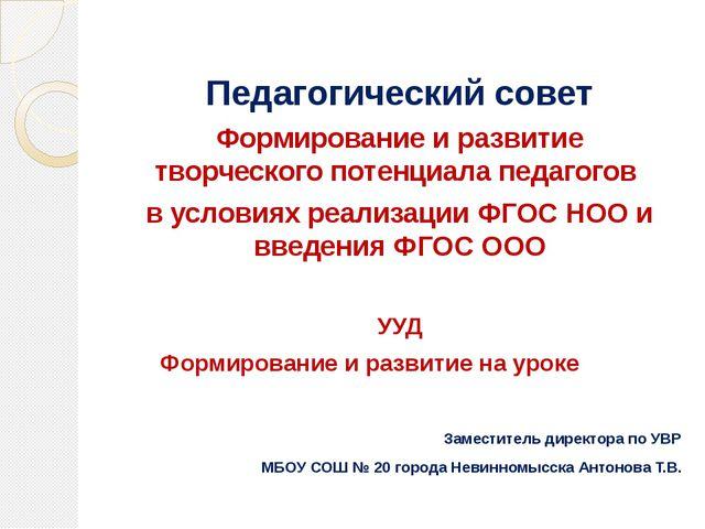 Педагогический совет Формирование и развитие творческогопотенциала педагого...