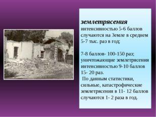 землетрясения интенсивностью 5-6 баллов случаются на Земле в среднем 5-7 тыс.