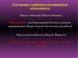 Для оценки и сравнения землетрясений используются: Шкала магнитуд (Школа Рихт