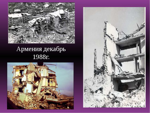 Армения декабрь 1988г.