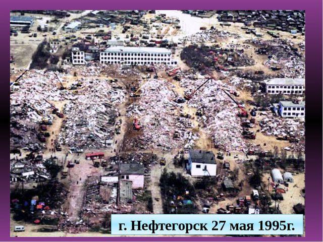 г. Нефтегорск 27 мая 1995г.