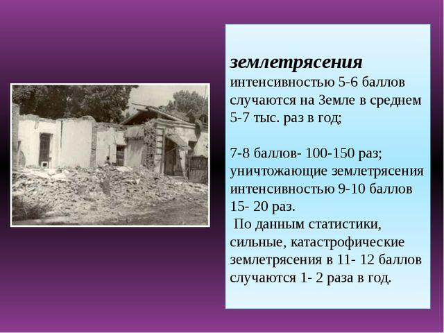 землетрясения интенсивностью 5-6 баллов случаются на Земле в среднем 5-7 тыс....