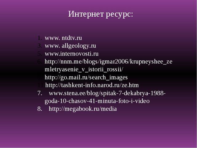 Интернет ресурс: www. ntdtv.ru www. allgeology.ru www.internovosti.ru http:/...