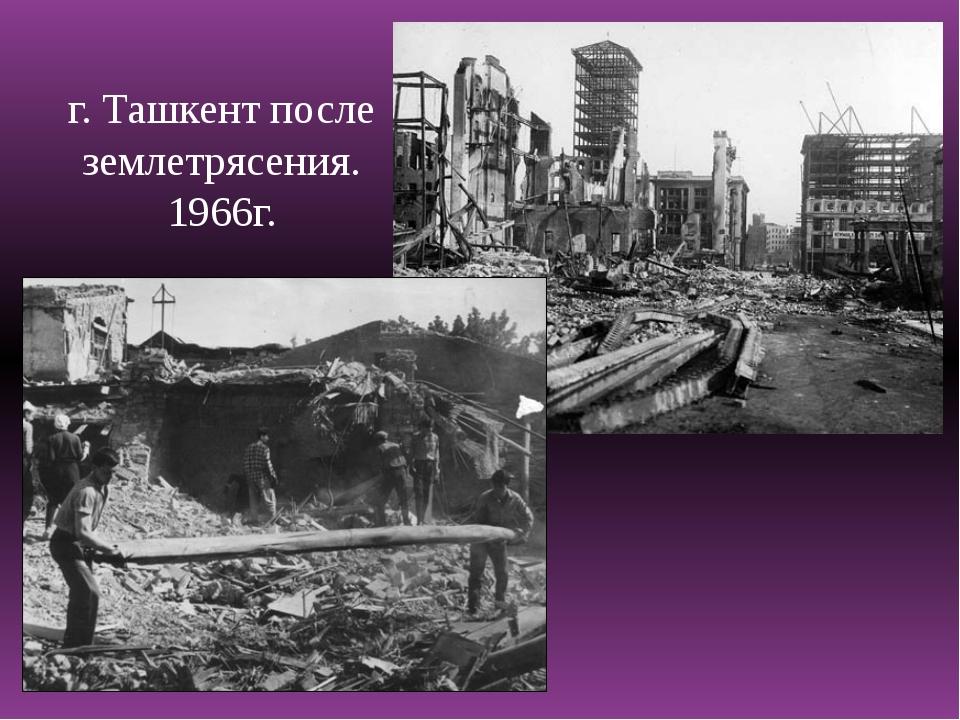 г. Ташкент после землетрясения. 1966г.