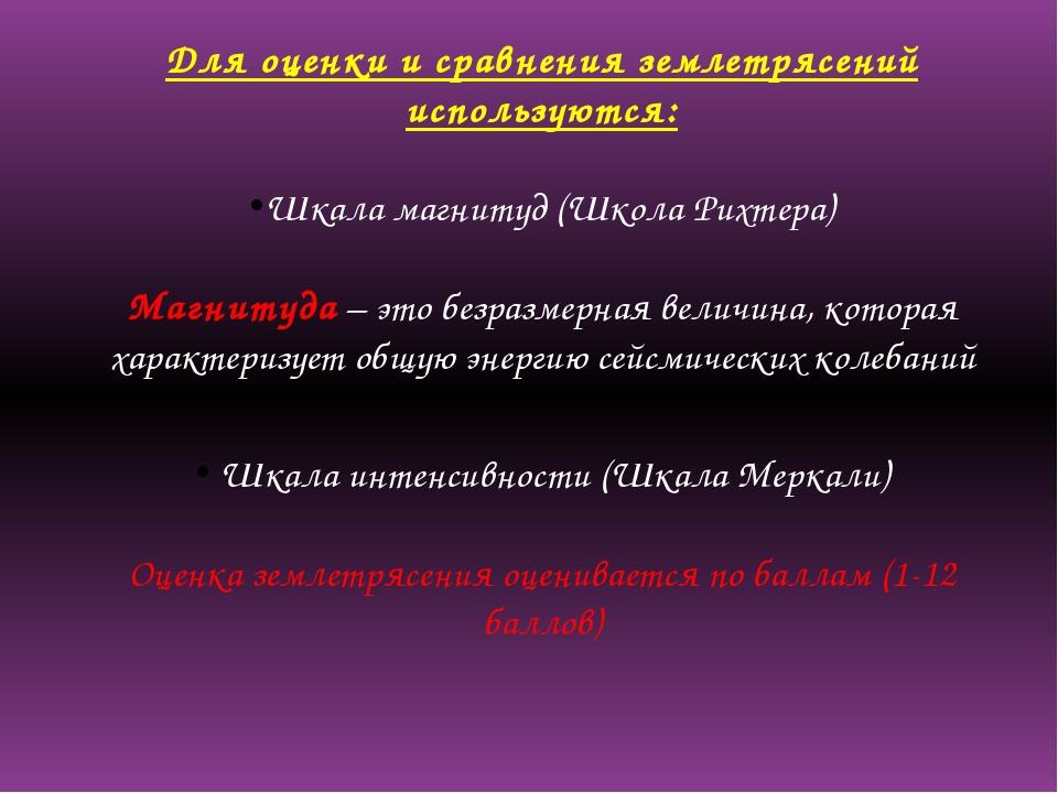 Для оценки и сравнения землетрясений используются: Шкала магнитуд (Школа Рихт...