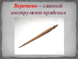 Веретено – главный инструмент прядения