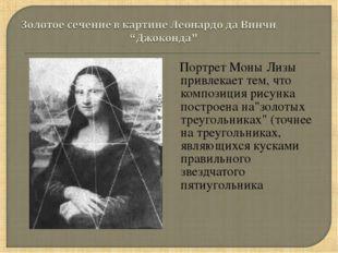 """Портрет Моны Лизы привлекает тем, что композиция рисунка построена на""""золоты"""