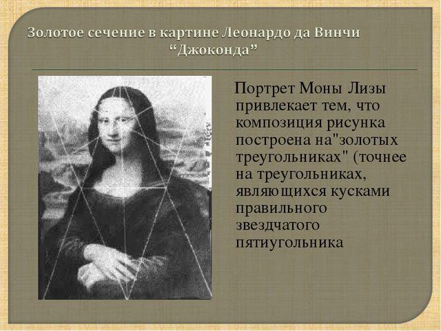 """Портрет Моны Лизы привлекает тем, что композиция рисунка построена на""""золоты..."""