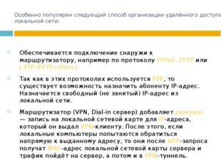 Ресурсы: Google.com https://ru.wikipedia.org/wiki/Локальная_вычислительная_се