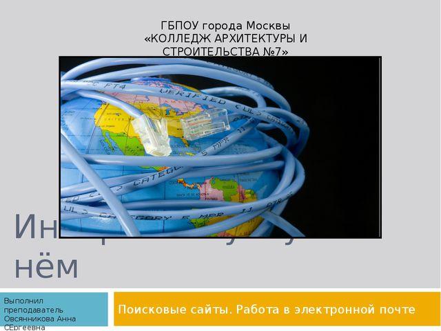 Глобальные и локальные компьютерные сети Отличие глобальной сети от локальной...