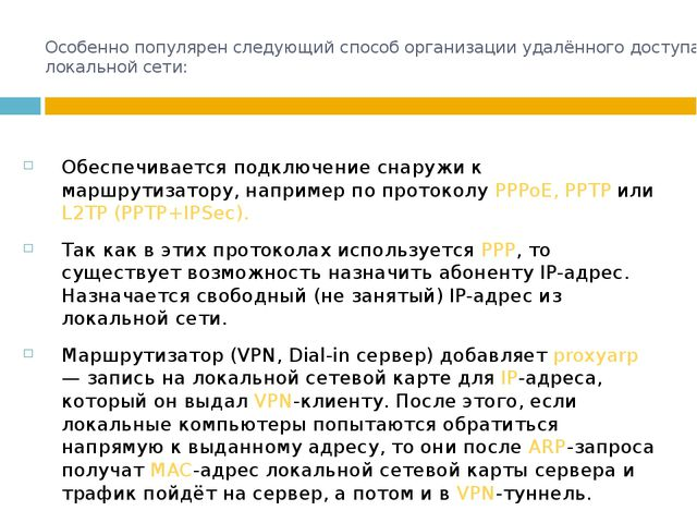 Ресурсы: Google.com https://ru.wikipedia.org/wiki/Локальная_вычислительная_се...