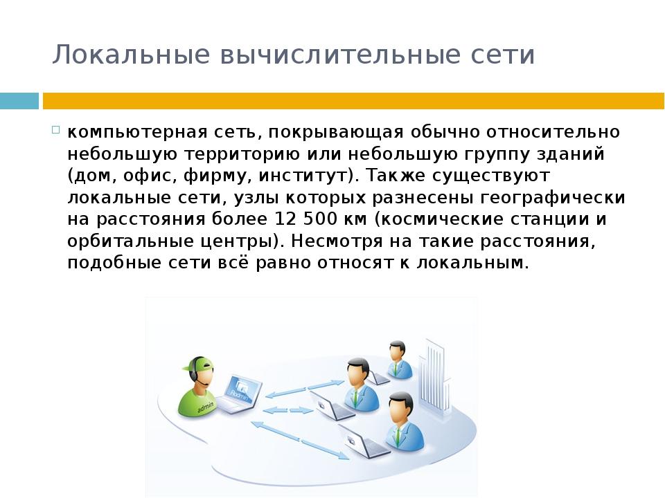 Построение Основным критерием классификации принято считать способ администри...