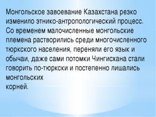 Монгольское завоевание Казахстана резко изменило этнико-антропологический про