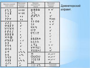 Древнетюркский алфавит.
