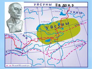 II в. до н. э