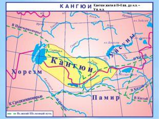 Кангюи жили в III–II вв. до н.э. – V в. н.э.