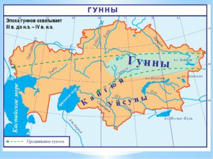Эпоха гуннов охватывает III в. до н.э. – IV в. н.э.